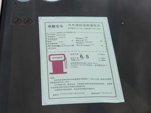 2018款530Li 尊享型 M运动套装 工信部油耗标示