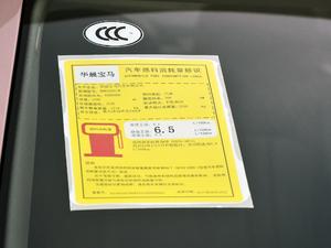 2018款530Li 领先型 豪华套装 工信部油耗标示