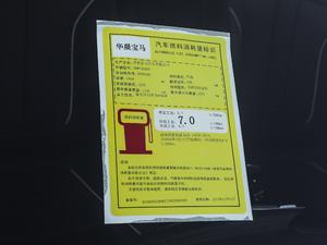 2018款改款 530Li xDrive 豪华套装 工信部油耗标示