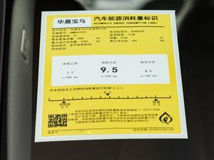 2018款xDrive 30i 领先型M运动套装 工信部油耗标示