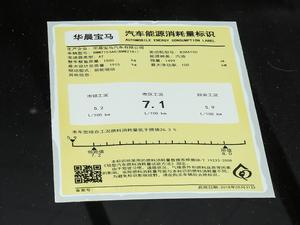2018款218i 尊享型运动套装 工信部油耗标示