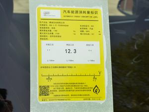 2019款2.9T Coupe 工信部油耗标示