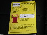 其它英菲尼迪Q50L工信部油耗标示