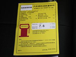 2018款2.0T 菁英运动版 工信部油耗标示