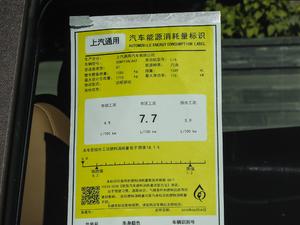 2019款18T 自动互联旗舰型 国V 工信部油耗标示