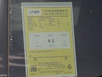 其它别克GL6工信部油耗标示