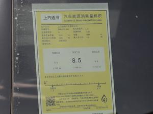 2019款18T 6座互联豪华型 国V 工信部油耗标示