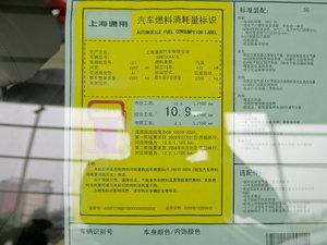 2010款3.0L 豪华版 工信部油耗标示