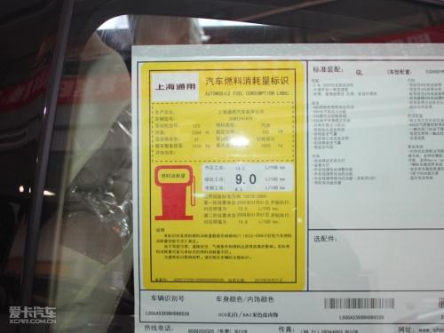 上海通用别克 2011款君威
