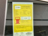 其它VELITE 5工信部油耗标示
