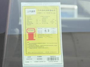 2017款20T 精英型 工信部油耗标示