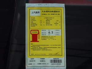 2017款20T 豪华型 工信部油耗标示