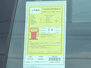 2017款28T 尊贵型 工信部油耗标示