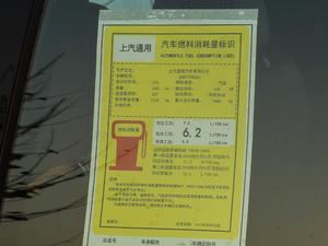 2018款20T 豪华型 工信部油耗标示