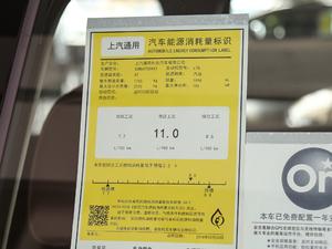 2018款28T 四驱精英型 工信部油耗标示