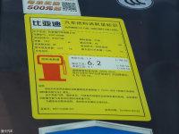其它比亚迪F3工信部油耗标示
