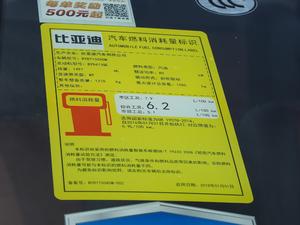 2018款1.5L 手动经典型 工信部油耗标示