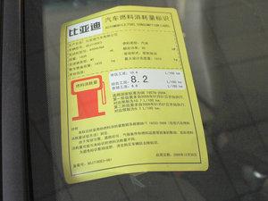 2011款黄金版 1.8L 手动豪华型 工信部油耗标示