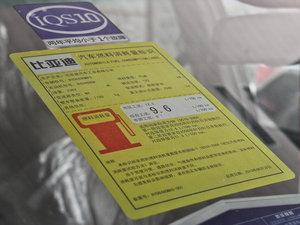 2013款2.4L 手动尊贵版 工信部油耗标示