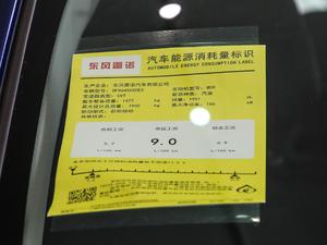 2019款SCe200 自动两驱智享型 国VI 工信部油耗标示