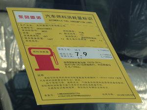 2017款2.5L 四驱至尊版 工信部油耗标示