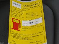 其它BX5工信部油耗标示