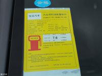 其它BX7工信部油耗标示