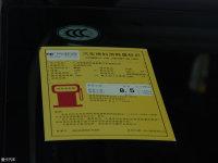 其它自由光工信部油耗标示