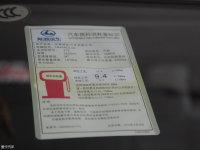 其它猎豹Q6工信部油耗标示
