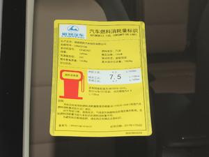 2018款1.5T 自动劲酷型 工信部油耗标示