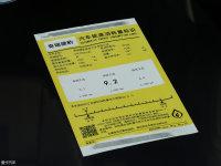 其它捷豹XFL工信部油耗标示