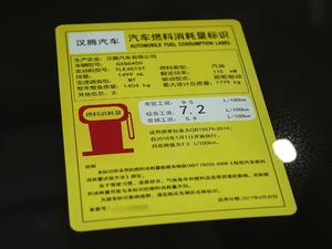 2018款1.5T 手动精英版 工信部油耗标示