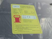 其它汉腾X7工信部油耗标示