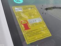 其它SWM斯威X3工信部油耗标示