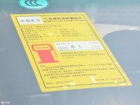 其它SWM斯威X7工信部油耗标示
