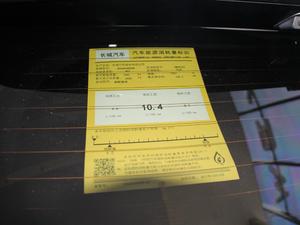 2017款VV7S 旗舰型 工信部油耗标示