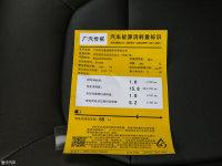 其它 传祺GS4 PHEV工信部油耗标示
