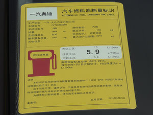 2017款Plus 40 TFSI 风尚型 工信部油耗标示