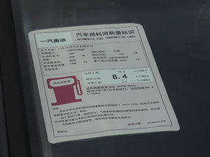2017款Plus 40 TFSI 舒适型 工信部油耗标示
