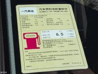其它奥迪A6L工信部油耗标示