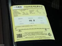 其它奥迪Q5工信部油耗标示