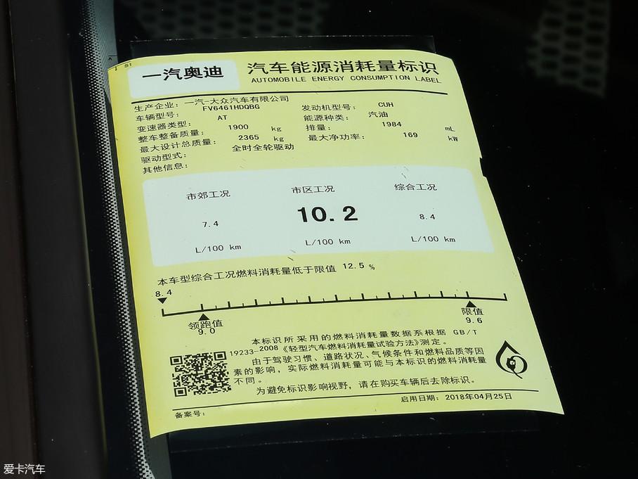 2018款奥迪Q5典藏版 40 TFSI 技术型