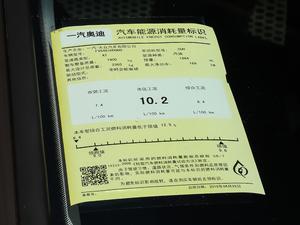 2018款典藏版 40 TFSI 技术型 工信部油耗标示