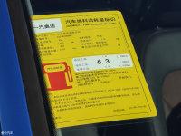 其它奥迪Q3工信部油耗标示