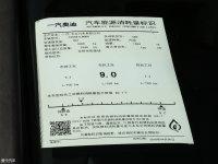 其它奥迪Q5L工信部油耗标示