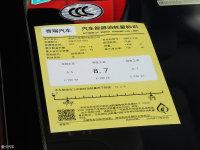 其它瑞虎7工信部油耗标示