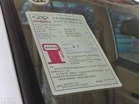 其它瑞虎工信部油耗标示