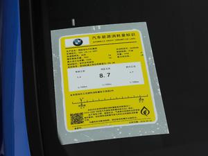 2019款330i xDrive M 运动型 工信部油耗标示