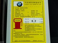 其它宝马3系旅行车工信部油耗标示