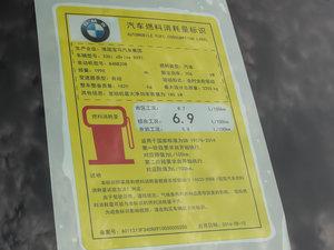 2017款330i xDrive M运动型 工信部油耗标示